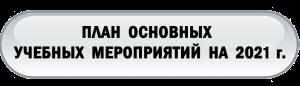 button-на-чудпо-ПЛАН1-300x86 (1) 2021