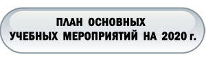button на чудпо ПЛАН