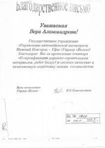 2004 10 22 Автомагистраль НН-Уфа