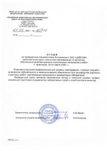 2005 03 24 Автодор по красн краю