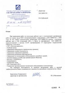 2006 07 27 Астраханьгазпром