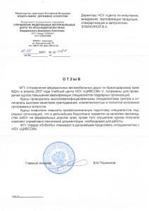 2007 05 10 Упр фед дорог по Красн краю