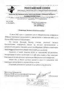 2007 07 19 РСПП Лоцманов