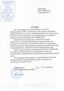 2010 01 22 Нариман ЦРБ