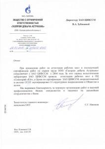 2010 01 28 ГАЗПРОМ ДОБЫЧА