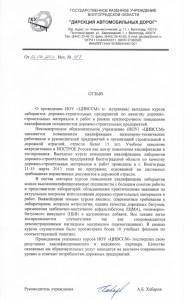 2013 04 22 дирекавтодор в-град_